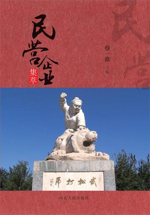 清河县民营企业集萃