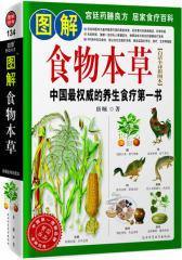 图解食物本草(试读本)