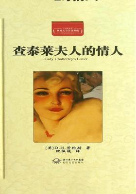 查泰莱夫人的情人·世界文学名著典藏