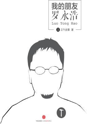 我的朋友罗永浩