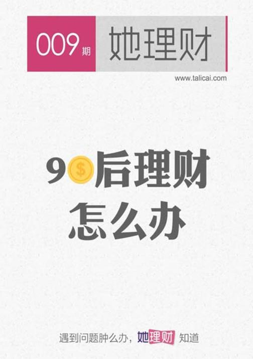 90后理财,怎么办(财蜜eMook)