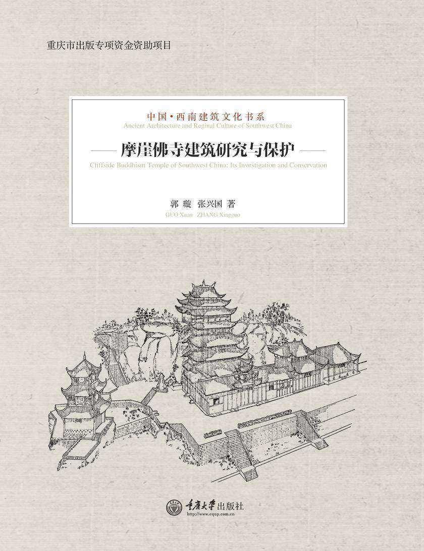 摩崖佛寺建筑研究与保护