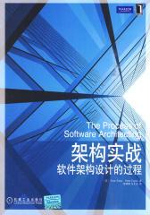 架构实战——软件架构设计的过程