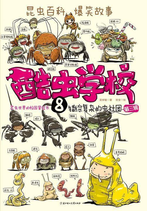 酷虫学校8错综复杂的虫社团