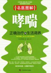 哮喘正确治疗与生活调养(试读本)