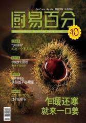 厨易百分 月刊 2012年02期(电子杂志)(仅适用PC阅读)