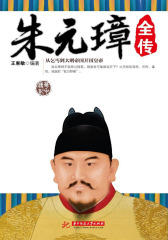 朱元璋全传:从乞丐到大明帝国开国皇帝