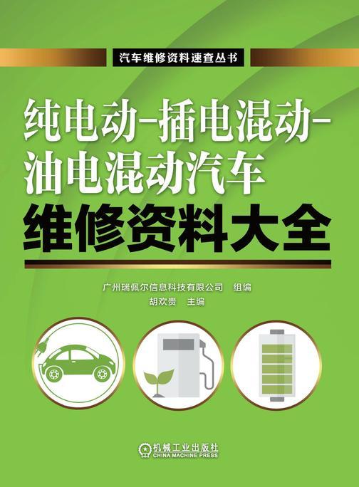 纯电动-插电混动-油电混动汽车维修资料大全