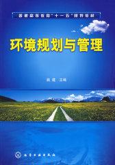 环境规划与管理(姚建)(试读本)