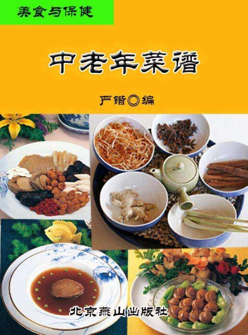 美食与保健——中老年菜谱