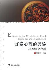 探索心理学奥秘:心理学及应用