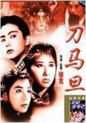 刀马旦 粤语(影视)
