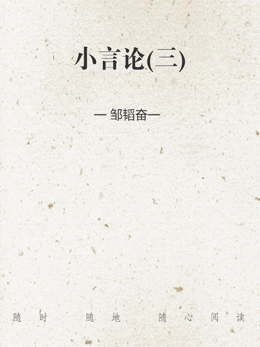 小言论(三)