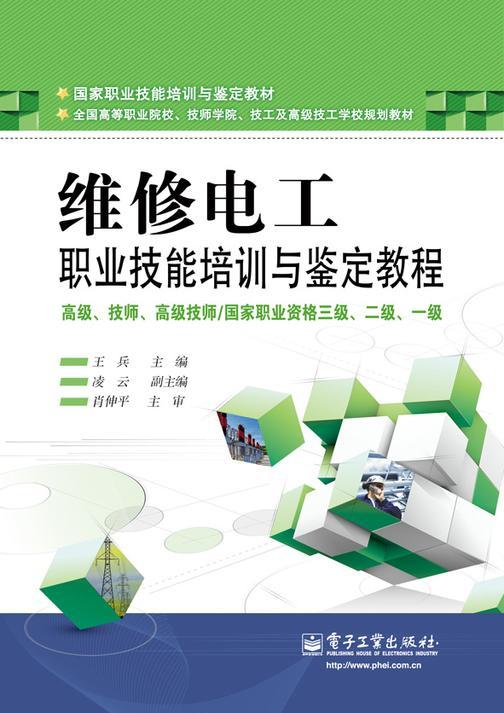 维修电工国家职业技能培训与鉴定教程:高级、技师、高级技师 / 国家职业资格三级、二级、一级