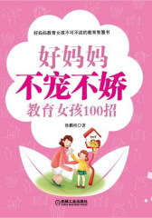 好妈妈不宠不骄教育女孩100招(试读本)