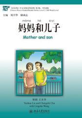 妈妈和儿子(《汉语风》中文分级系列读物.第2级:500词级)