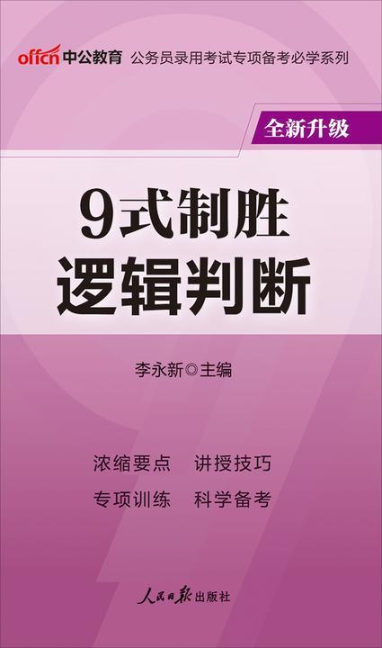 中公2020公务员录用考试专项备考必学系列9式制胜逻辑判断(全新升级)