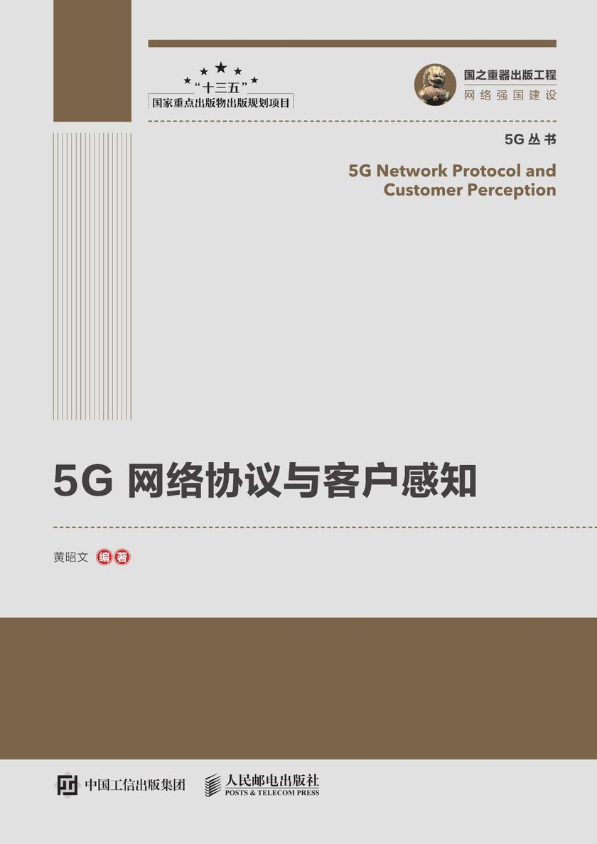 5G网络协议与客户感知