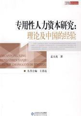 专用性人力资本研究:理论及中国的经验
