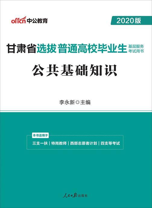 中公2020甘肃省选拔普通高校毕业生基层服务考试用书公共基础知识