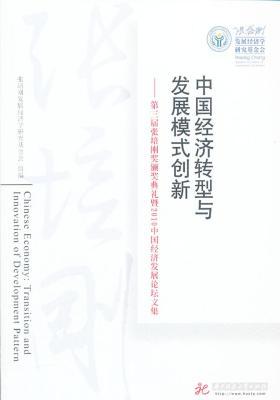 中国经济转型与发展模式创新——第三届张培刚奖颁奖典礼暨2010中国经济发展论坛文集(仅适用PC阅读)