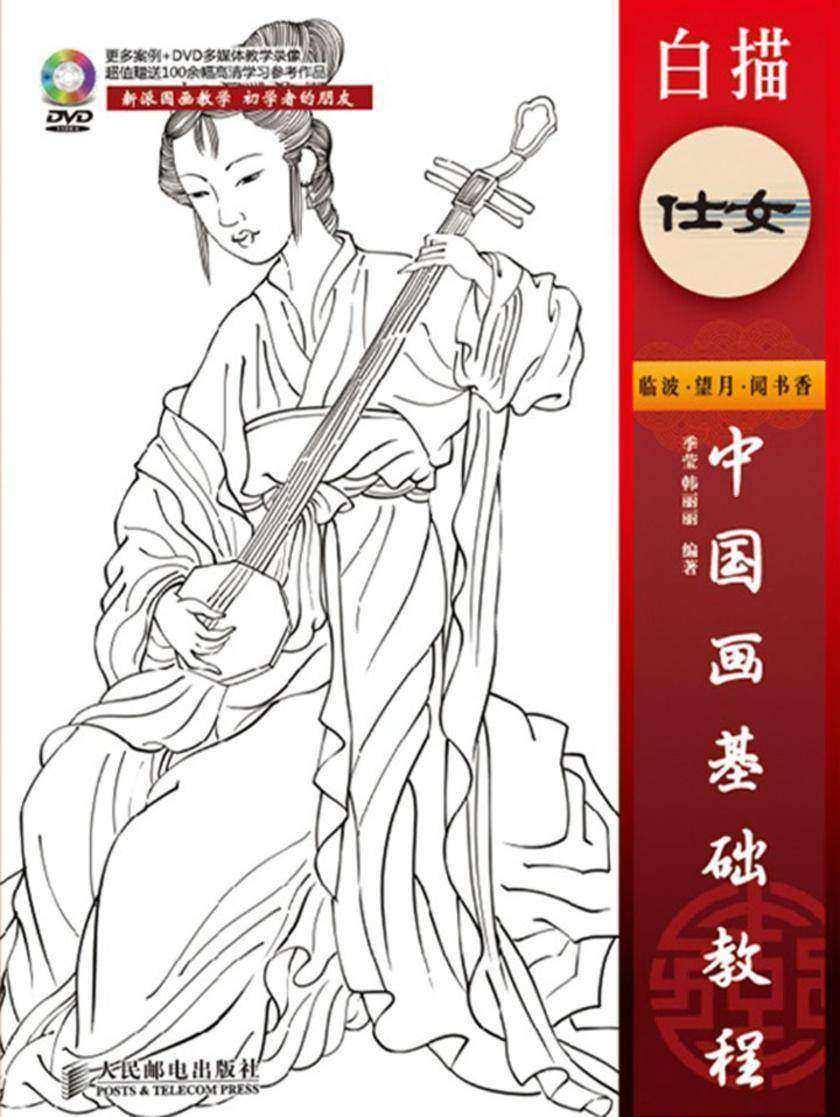 中国画基础教程:白描仕女(仅适用PC阅读)