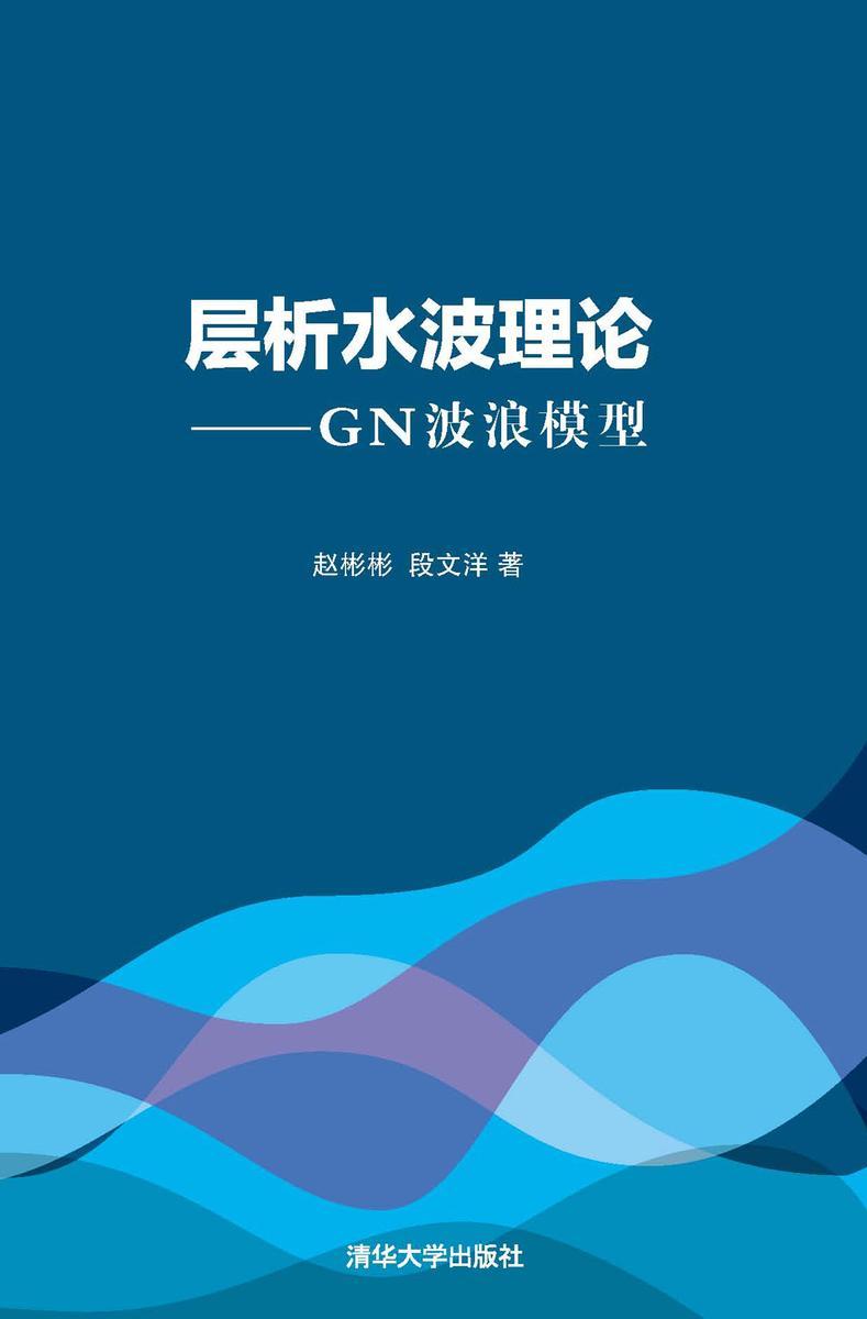 层析水波理论——GN波浪模型(仅适用PC阅读)