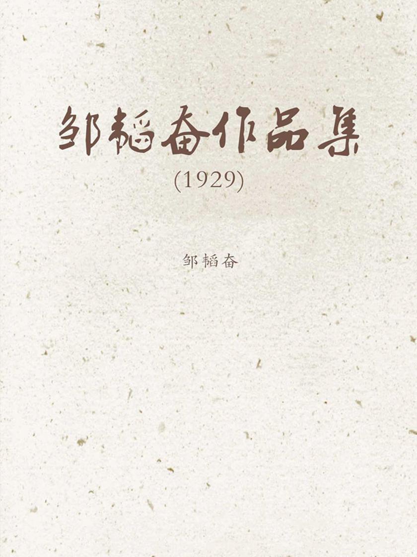 邹韬奋作品集(1929)