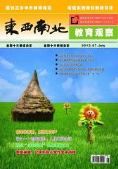东西南北·教育观察 半月刊 2012年13期(电子杂志)(仅适用PC阅读)
