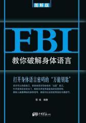 FBI教你破解身体语言(试读本)