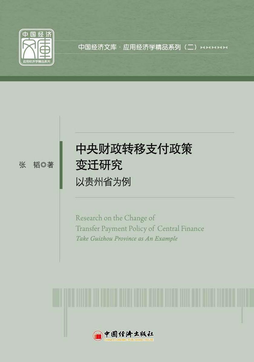 中央财政转移支付政策变迁研究——以贵州省为例