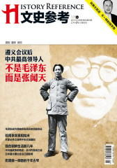 文史参考 半月刊 2011年第1期(电子杂志)(仅适用PC阅读)