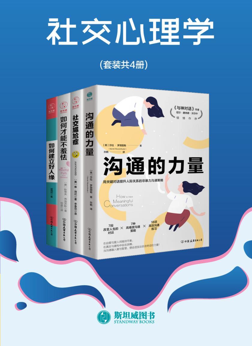 社交心理学(套装共4册)
