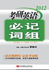 2012考研英语必记词组(郭崇兴)