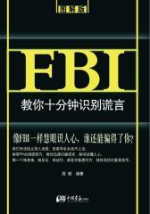 FBI教你十分钟识破谎言(试读本)