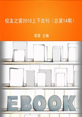 校友之窗2010上下合刊(总第14期)(仅适用PC阅读)