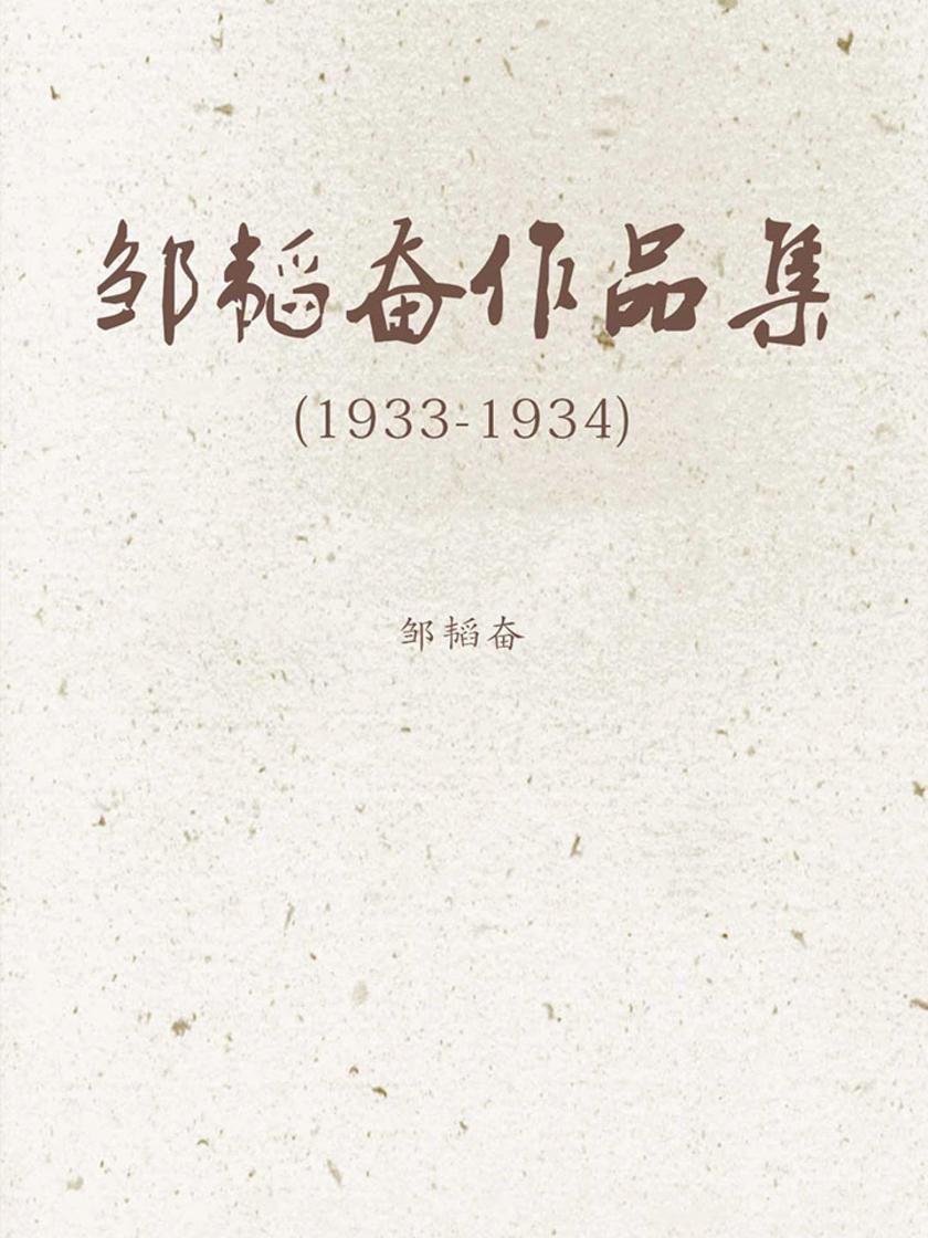 邹韬奋作品集(1933-1934)