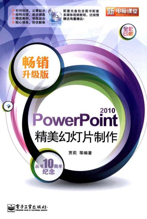 PowerPoint 2010精美幻灯片制作(畅销升级版)(含CD光盘1张)(全彩)