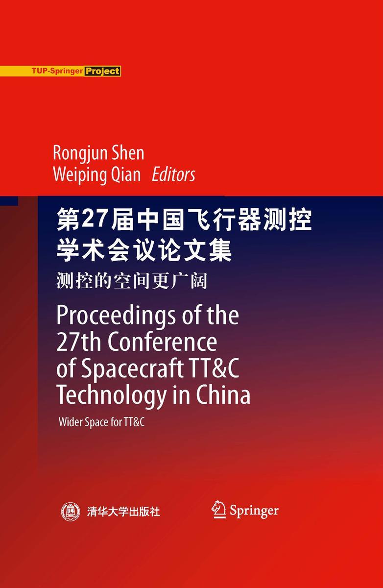 第27届中国飞行器测控学术会议论文集:测控的空间更广阔(仅适用PC阅读)