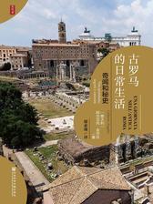 古罗马的日常生活:奇闻和秘史(思想会系列)