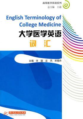 大学医学英语词汇(仅适用PC阅读)