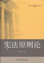 宪法原则论