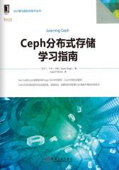 Ceph分布式存储学习指南