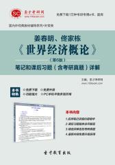 圣才学习网·姜春明、佟家栋《世界经济概论》(第6版)笔记和课后习题(含考研真题)详解(仅适用PC阅读)