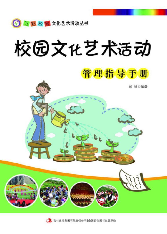 校园文化艺术活动管理指导手册