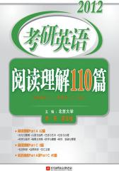 2012考研英语阅读理解110篇(肖克)(仅适用PC阅读)