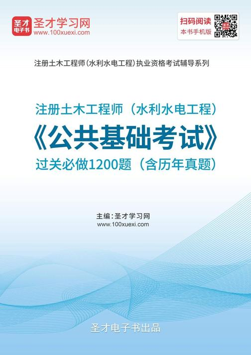 2019年注册土木工程师(水利水电工程)《公共基础考试》过关必做1200题(含历年真题)