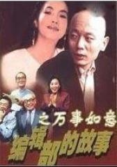编辑部的故事之万事如意(影视)