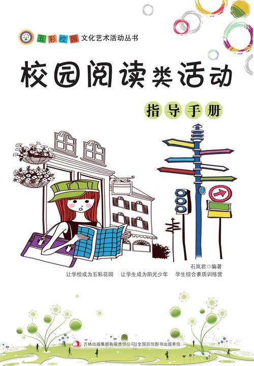 校园阅读类活动指导手册