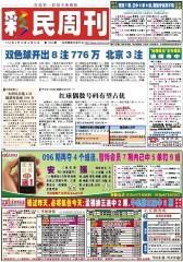 假日休闲报·彩民周刊 周刊 2012年总1354期(电子杂志)(仅适用PC阅读)
